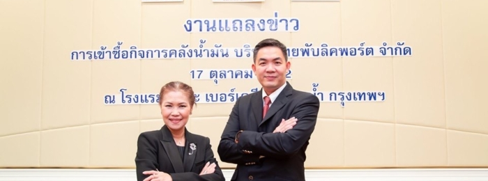Press conference | SGP purchases shares of Thai Public Port Company Limited